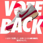【動画あり】AIR MAX VOTE BACK【投票受付中】