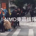 """【3/17発売】adidas Originals """"NMD"""" 中国の並び動画がUPされたぞ!!"""