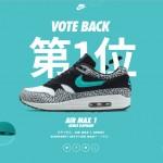 【2017年3月26日発売】Nike Air Max 1 Atmos Elephant【Air Max Day】