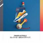 【3月17日】Air Max HTM NIKE iD 【Air Max 95/Air Max 1/Air Max 2014 Flyknit】