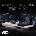 【4月15日発売予定】ASICS Gel Lyte Okayama Denim Pack