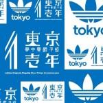 【限定アイテム発売】 adidas Originals Flagship Store Tokyo 【数量限定ノベルティーあり】