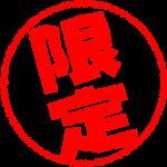 【オンライン4/26 0:00発売】Reebok Alien Stomper 全世界限定!