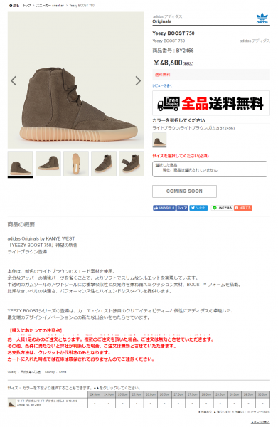 adidas-yeezy-boost-750-light-brown-tyokurinnku