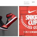 """【超速報】リストック SNKRS Nike Air Jordan 1 Retro High OG """"Banned"""" 【ジョーダン 1 バンド ブレッド リストック】"""