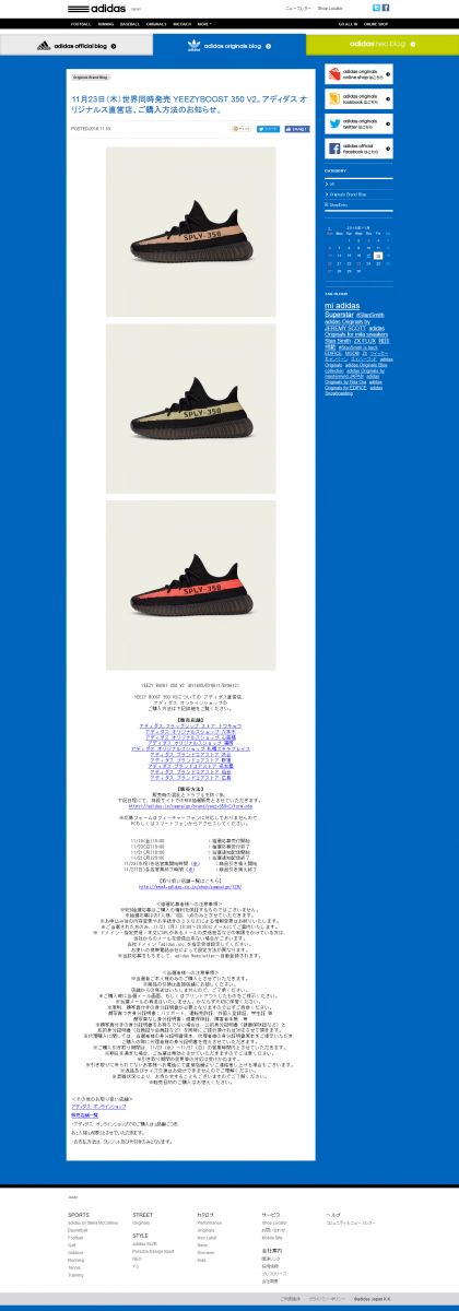 adidas-originals-blog-yeezy-boost-350-v2-11-23-2016