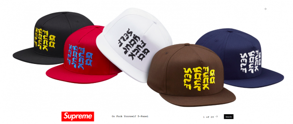 Supreme Go Fuck Yourself 5 Panel
