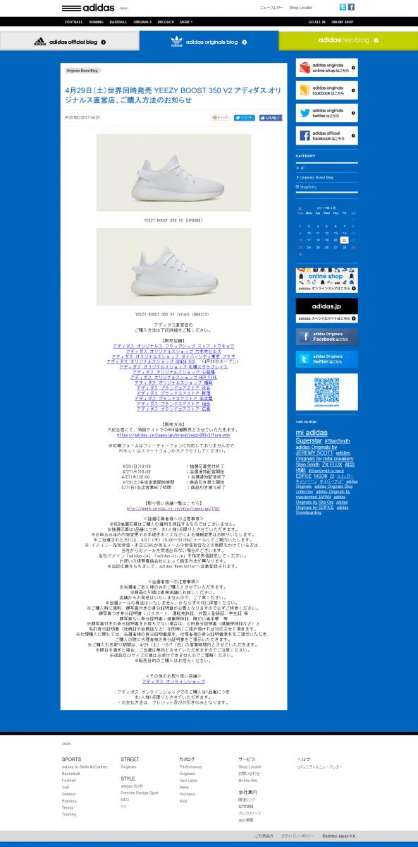 4月29日(土)世界同時発売 YEEZY BOOST 350 V2 アディダス オリジナルス直営店、ご購入方法のお知らせ adidas originals blog