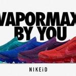 【10月19日】Nike Air VaporMax iD など直行リンクまとめてみた【フォームポジット ヴェイパーマックス】