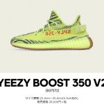 """【抽選開始】11月18日発売 adidas Yeezy Boost 350 V2 """"Yellow"""" B37572【イージーブースト350 セミフローズンイエロー】"""