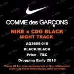 """【リーク】Nike x Comme des Garçons """"Night Track""""【ナイキ コムデギャルソン】"""