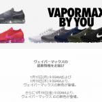 【1月19日発売】Nike Air VaporMax iD 【ヴェイパーマックスiD】