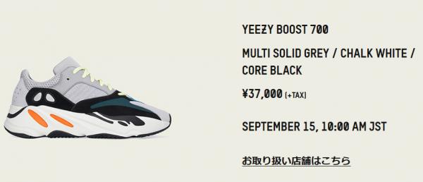yeezy-boost-700-2
