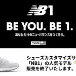 【悲報】NB1 CUSTOMIZE Made in U.S.A. 「998」サービス終了へ