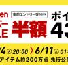 【6月4日20:00】令和最初の楽天スーパーセール開始【最大ポイント43倍】