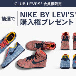【抽選開始】NIKE BY LEVI'S Air Force 1 Collection