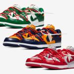 【12月20日SNKRS以外のオンラインは…!?】オフホワイト x ナイキ ダンク ロー / Off-White x Nike Dunk Low Leather Collection