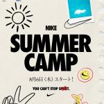 【8月6日(木)】NIKE SUMMER CAMP START